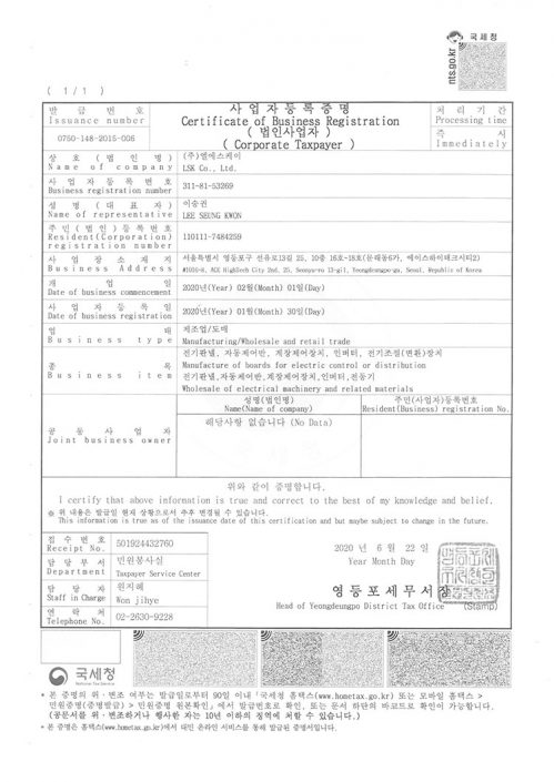 Business license (General taxpayer)