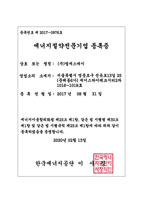 Certificate of specialized energy-saving company