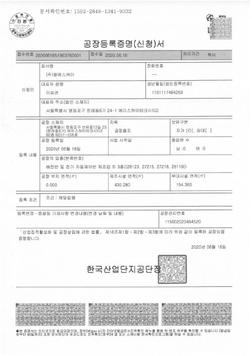 Certificate of factory registration