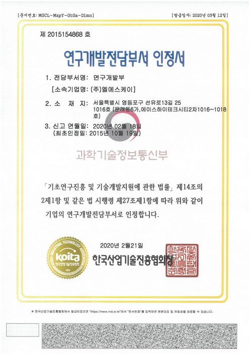 Certificate for dedicated research and development department