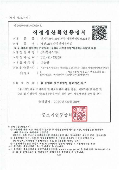 Certificate of direct production (Power distribution, adjusting device and accessory)