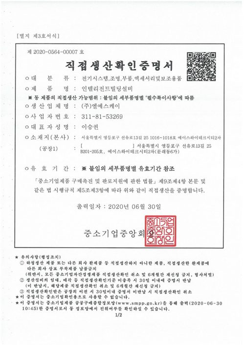 Certificate of direct production (Intelligent building system)
